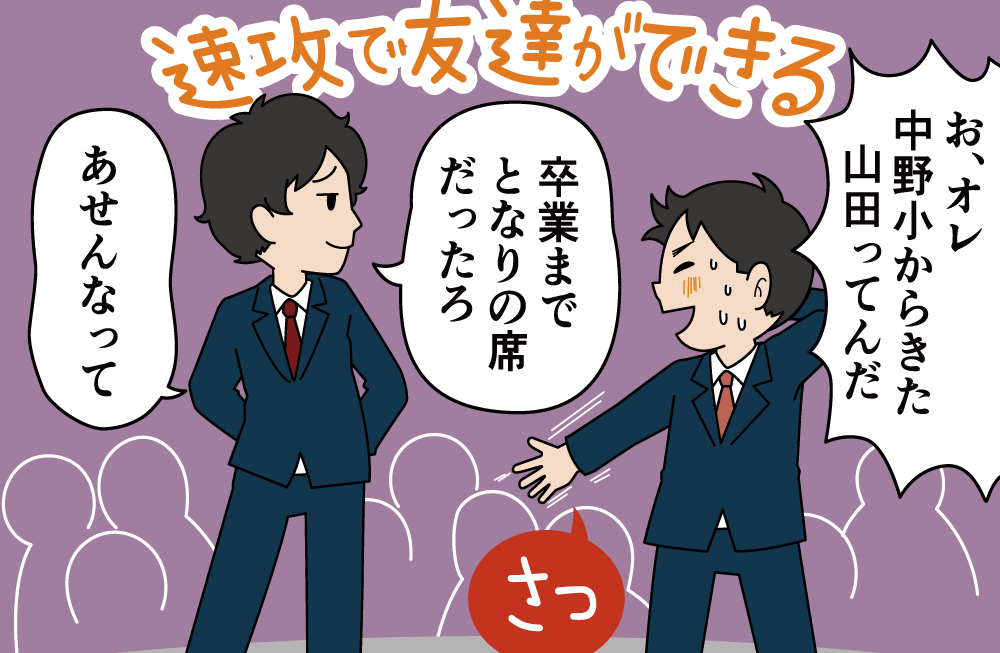 tomodachi.png