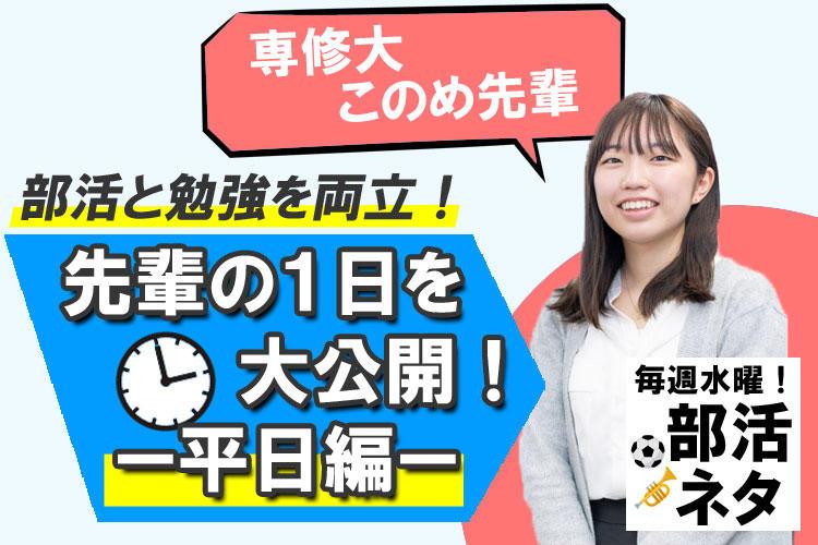 先輩の1日を大公開 平日編