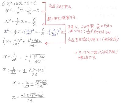 解の公式.png