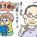 【うちの子奮闘記】紙講座にするべきか、タッチにするべきか