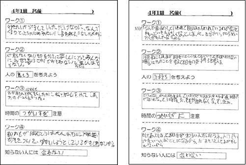 北夙川小学校画像②.jpg
