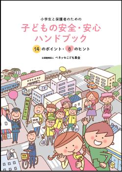 safetyhandbook2015.png