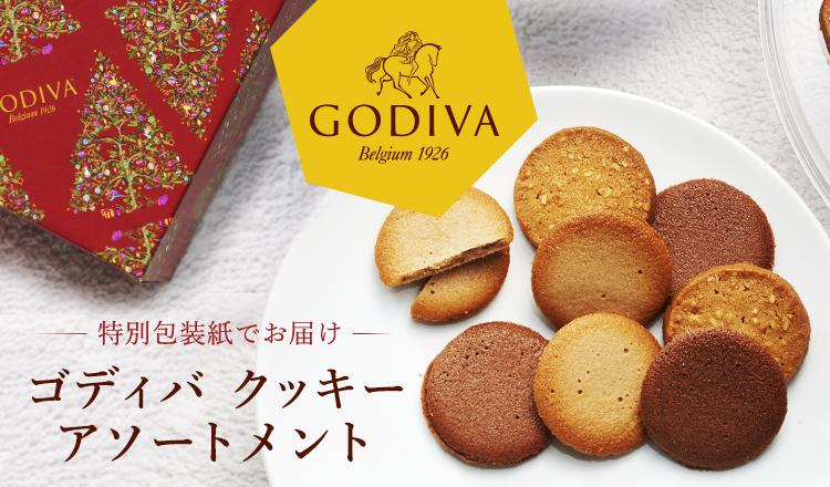 ゴディバクッキー.png