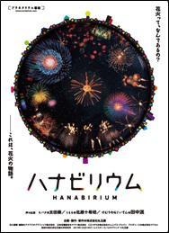 ハナビリウム