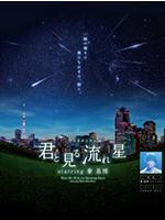 君と見る流れ星 starring 秦 基博
