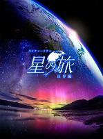 星の旅 ‐世界編‐