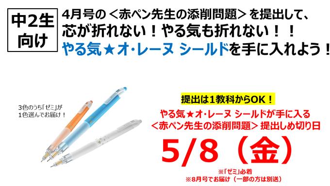 赤ペン4月号中2生改.png