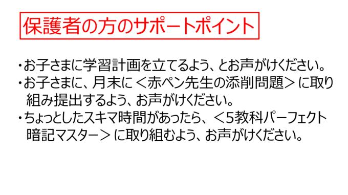 中2OR4月_サポート改.png