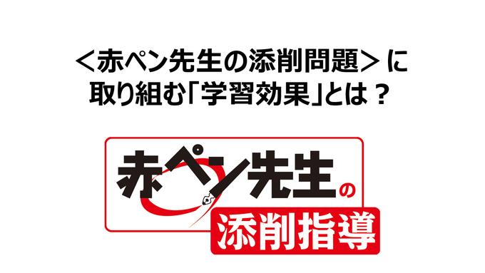 赤ペン4月号サムネ改.png