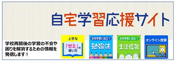 自宅学習応援サイト.png
