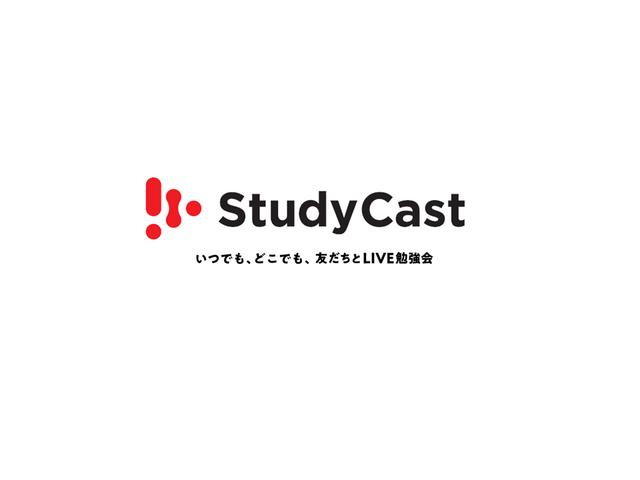 勉強記録ができるLIVE勉強会アプリ「StudyCast」がリリースされました!