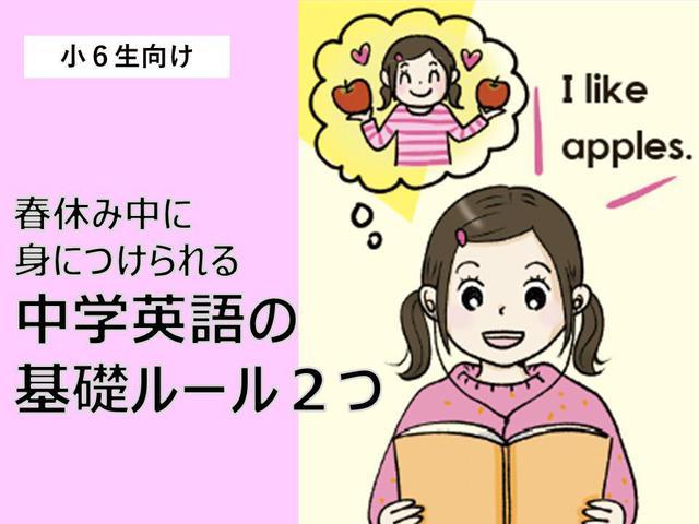 春休み中に身につけられる中学英語の基礎ルール2つ【中学準備講座】