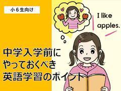 中学入学前にやっておきたい英語学習のポイント【中学準備講座】