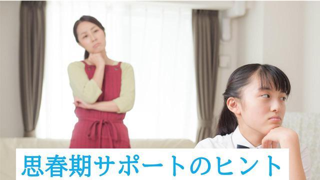 【中学生の心とカラダ相談室】声かけで子どもが変わっちゃう!? 思春期サポートのヒント
