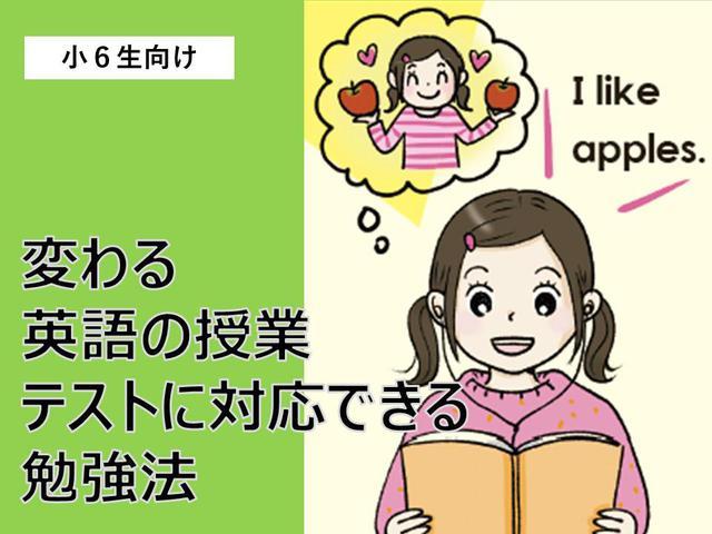 変わる英語の授業・テストに対応できる勉強法とは?