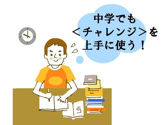 【中学準備講座】中学入学前に見直したい<チャレンジ>取り組みタイミング!