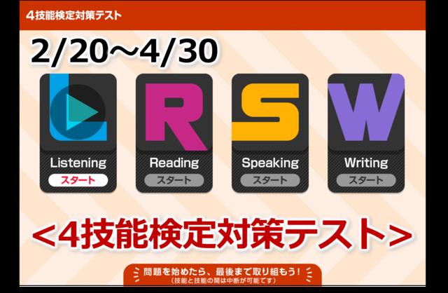 【中2・3】2/20~4/30まで!「4技能検定対策テスト」で英語力の伸ばしどころがわかる!