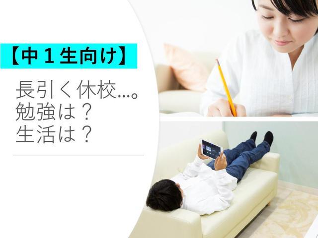【中1生向け】長引く休校。勉強は?生活リズムは?保護者のお悩みに回答!(6/1更新)