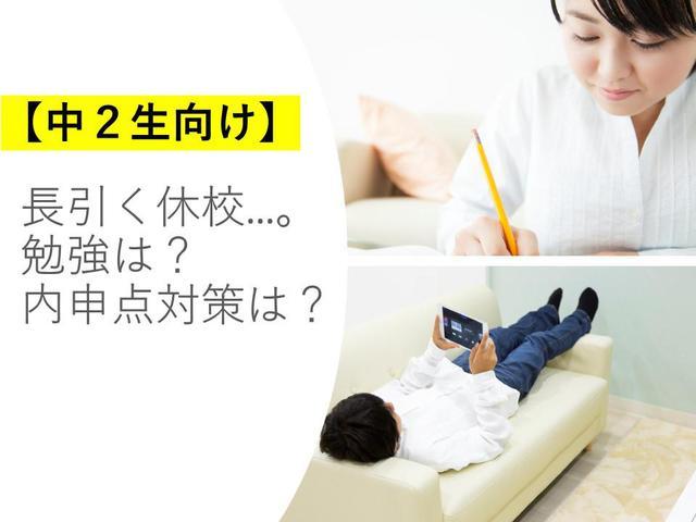 【中2生向け】長引く休校。勉強は?内申点対策は?保護者のお悩みに回答!(6/1更新)
