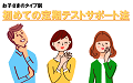 【中一・5月号】<お子さまのタイプ別>初めての定期テスト サポート法