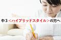 【中3・ハイブリッド】定期テスト成功が受験校決定を左右する!定期テスト対策教材の活用法(5月号)