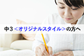 【中3・オリジナル】定期テスト成功が受験校決定を左右する!定期テスト対策教材の活用法(5月号)