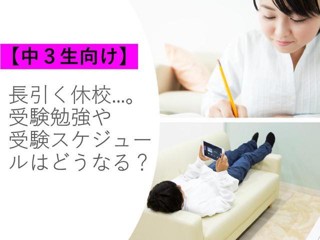 【中3生向け】長引く休校。受験勉強はどうなる?保護者のお悩みに回答!(5/15更新)