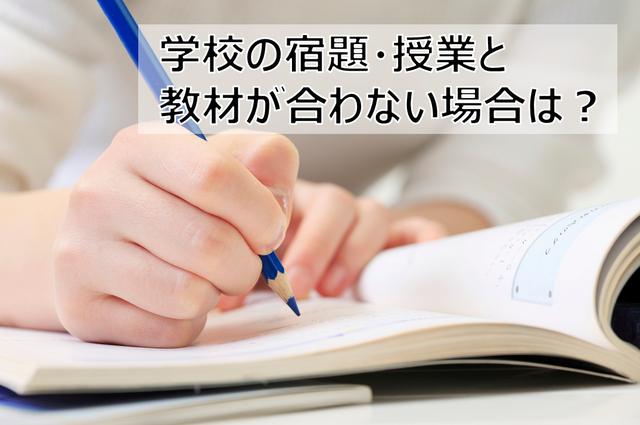 【中1・中2】進度が合わない! 学校の宿題・授業と教材が合わない場合は?