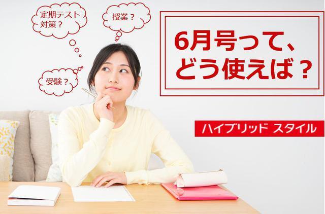 【中三・6月号】授業やテストと進度が合わない! そんな時どうすれば?(ハイブリッドスタイル)