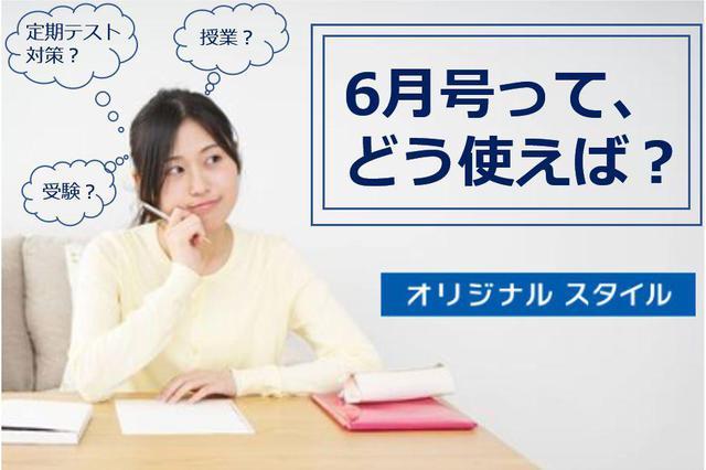 【中三・6月号】授業やテストと進度が合わない! そんな時どうすれば?(オリジナルスタイル)