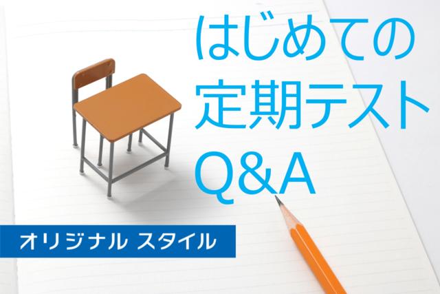 【中1オリジナルスタイル・7月号】「はじめての定期テスト」の準備Q&A
