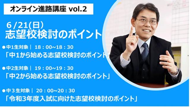 【録画公開中】6/21(日)開催 オンライン進路講座「志望校検討のポイント」