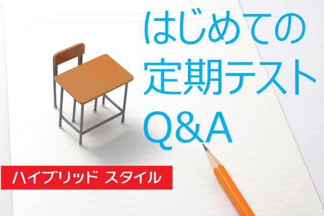 【中1ハイブリッドスタイル・7月号】「はじめての定期テスト」の準備Q&A