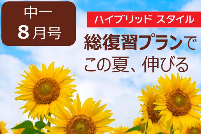 【中1・8月号】「お子さま専用総復習プラン」で伸びる夏に!(ハイブリッドスタイル)