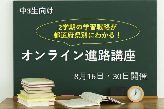 【中3】2学期の学習戦略が都道府県別にわかる!オンライン進路講座