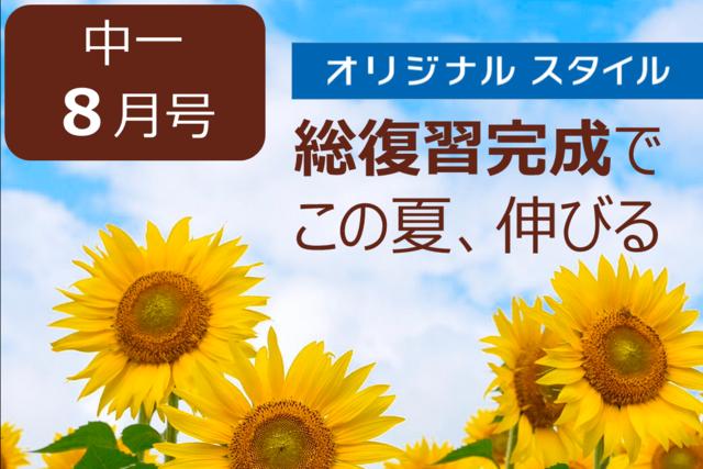 【中1・8月号】「総復習完成」で伸びる夏に!(オリジナルスタイル)