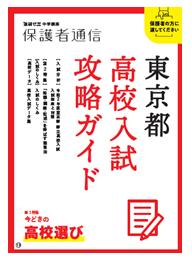 <保護者通信 高校入試攻略ガイド>(8月号)でチェックする! 高校情報・高校選び