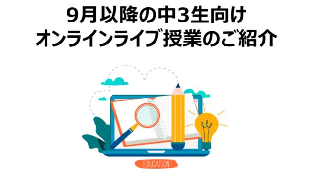 【中3】9月以降もオンラインライブ授業で、受験対策のペースメークとやる気をアップ!