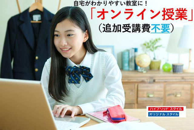 【全学年】自宅がわかりやすい教室に! 「オンライン授業」(ハイブリッドスタイル・オリジナルスタイル)