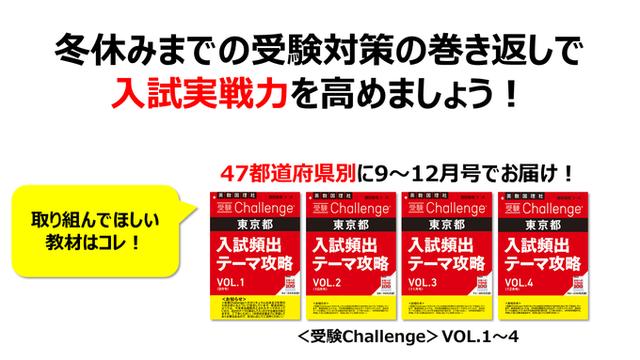【中3・12月号】冬休みまでの受験対策の巻き返しで、入試実戦力を高めましょう!(ハイブリッドスタイル・オリジナルスタイル)