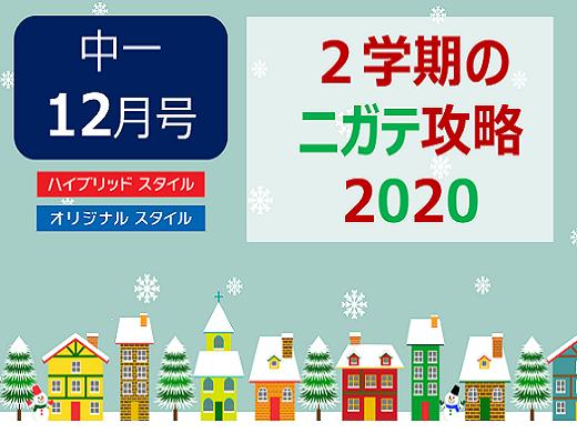 【中1・12月号】2020年のニガテは今年のうちに退治を!