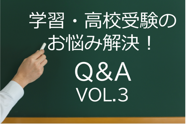 <中1・2生向け>学習・高校受験のお悩み解決!Q&A(Vol.3学年末テストに向けて)