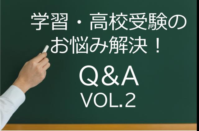 <中1・2生向け>学習・高校受験のお悩み解決!Q&A(Vol.2~冬休みの気がかり~)