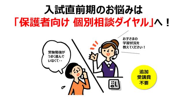 【中3】入試直前期のお悩みは「保護者向け 個別相談ダイヤル」へ!
