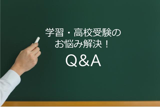 <中1・2生向け>学習・高校受験のお悩み解決!Q&A(VOL.1)