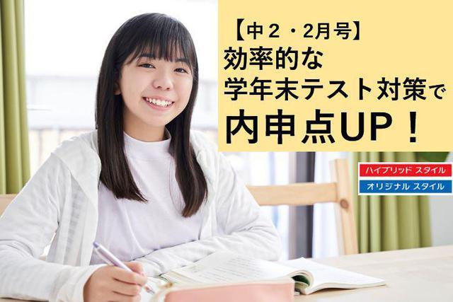【中2・2月号】効率的な学年末テスト対策で内申点UP!