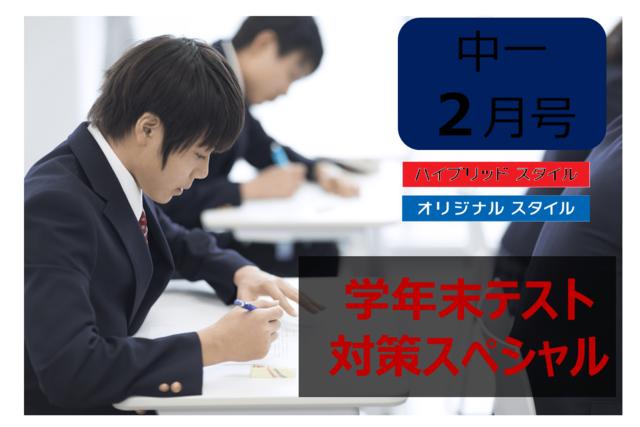 【中一・2月号】学年末テスト対策を「進研ゼミ」で万全に!