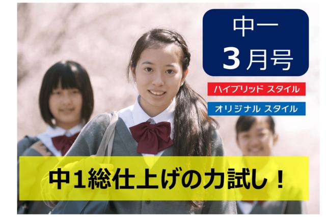 【中一・3月号】学年仕上げにマークテストと4技能検定対策テストにトライ!