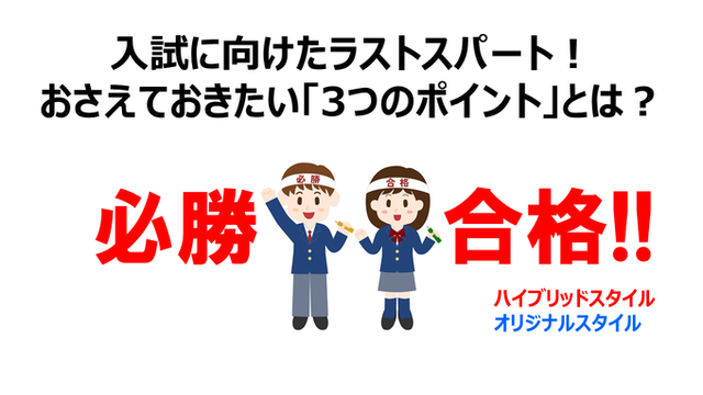 【中3・3月号】入試に向けたラストスパート!おさえておきたい「3つのポイント」とは?