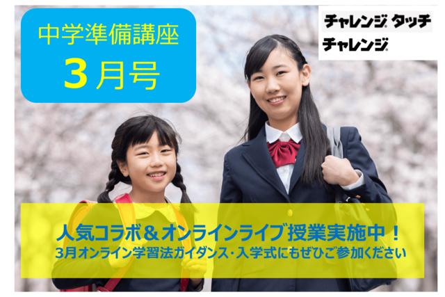 【中学準備講座・3月号】人気コラボ&オンラインライブ授業引き続き実施中!